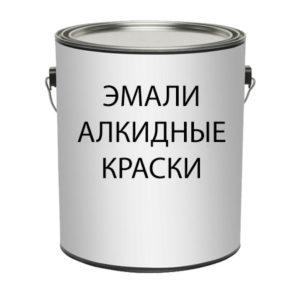 ЭМАЛИ / АЛКИДНЫЕ КРАСКИ