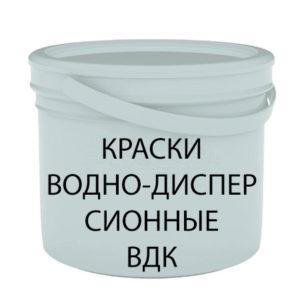 КРАСКИ ВОДНО-ДИСПЕРСИОННЫЫЕ / ВДК