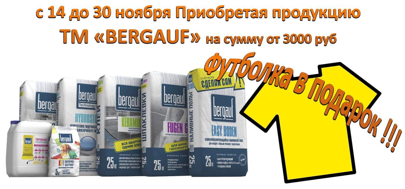 БЕРГАУФ акция