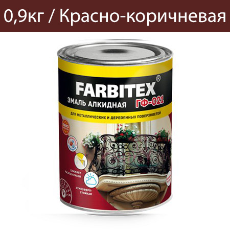 Грунт ГФ-021 FARBITEX Красно-коричневая 0,9кг