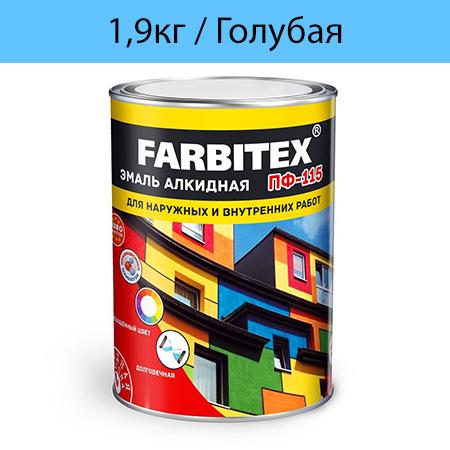 Эмаль алкидная Farbitex ПФ-115 Голубая 1,9кг