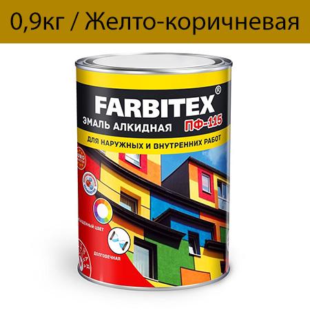 Эмаль алкидная Farbitex ПФ-115 Желто-коричневая 0,9кг