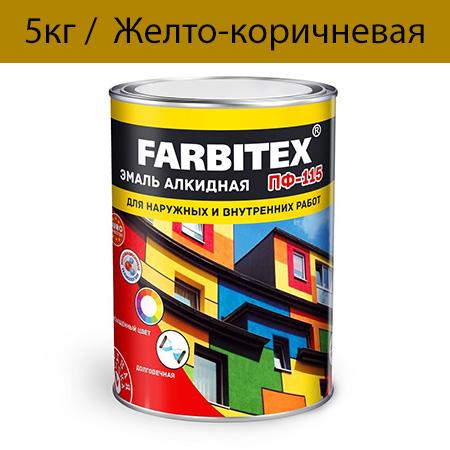 Эмаль алкидная Farbitex ПФ-115 Желто-коричневая 5кг