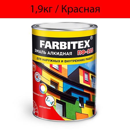 Эмаль алкидная Farbitex ПФ-115 Красная 1,9кг