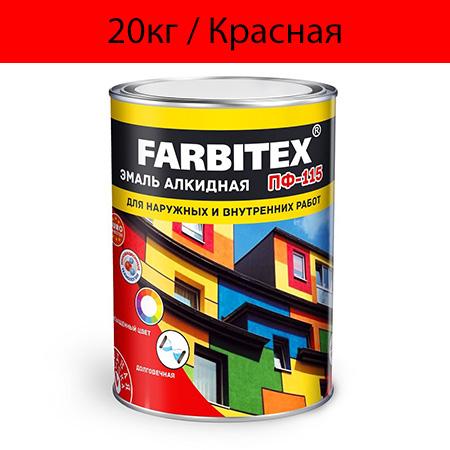 Эмаль алкидная Farbitex ПФ-115 Красная 20кг