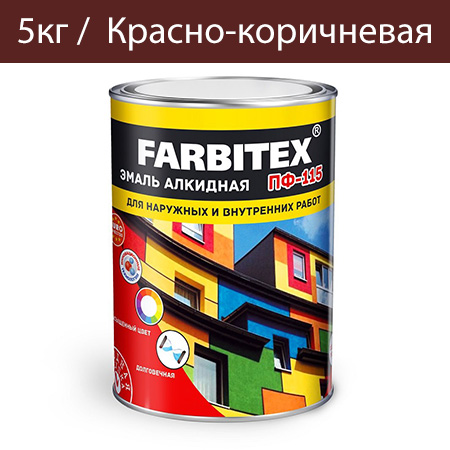 Эмаль алкидная Farbitex ПФ-115 Красно-коричневая 5кг
