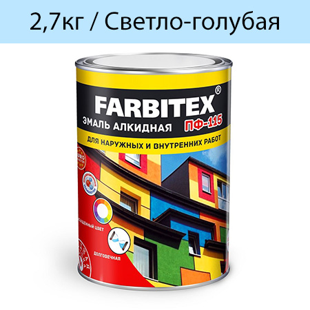 Эмаль алкидная Farbitex ПФ-115 Светло-голубая 2,7кг