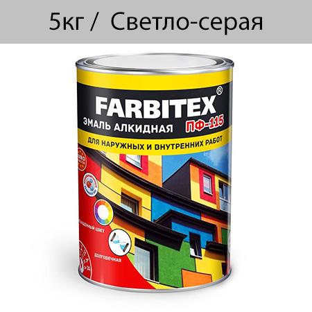 Эмаль алкидная Farbitex ПФ-115 Светло-серая 5кг