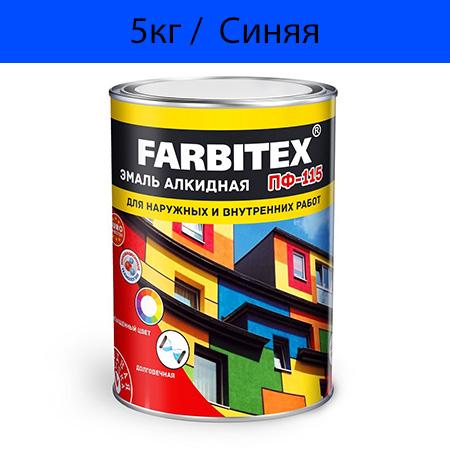 Эмаль алкидная Farbitex ПФ-115 Синяя 5кг
