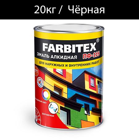 Эмаль алкидная Farbitex ПФ-115 Чёрная 20кг