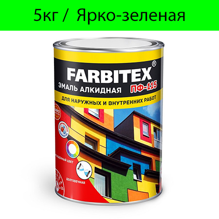 Эмаль алкидная Farbitex ПФ-115 Ярко-зеленая 5кг