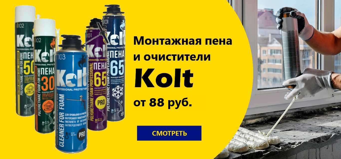 монтажная пена и очиститель Kolt