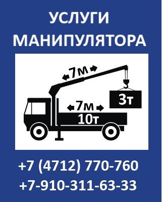 Услуги манипулятора в Курске фото