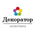 шпаклевка декоратор лого