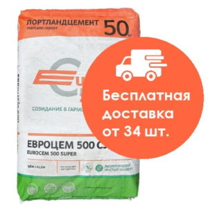 купить цемент евро 500