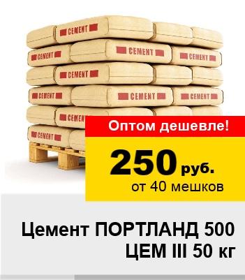 купить цемент портланд 500