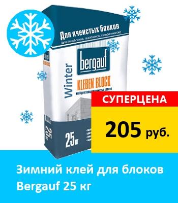 купить зимний клей для блоков в Курске
