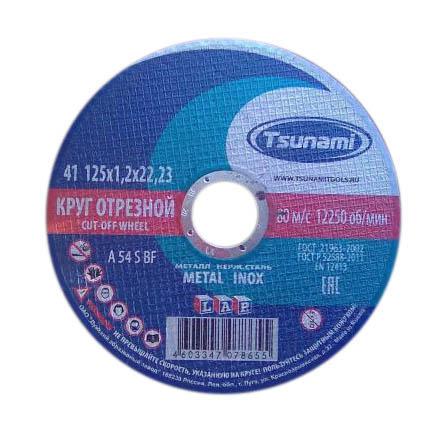 regbnm диск отрезной по металлу