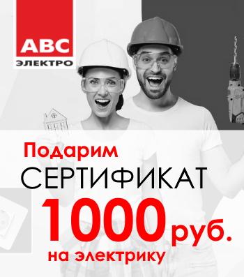 сертификат АВС
